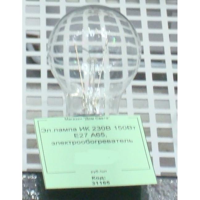Эл.лампа ИК 230В 150Вт  Е27 А65, электрообогреватель, лампочка