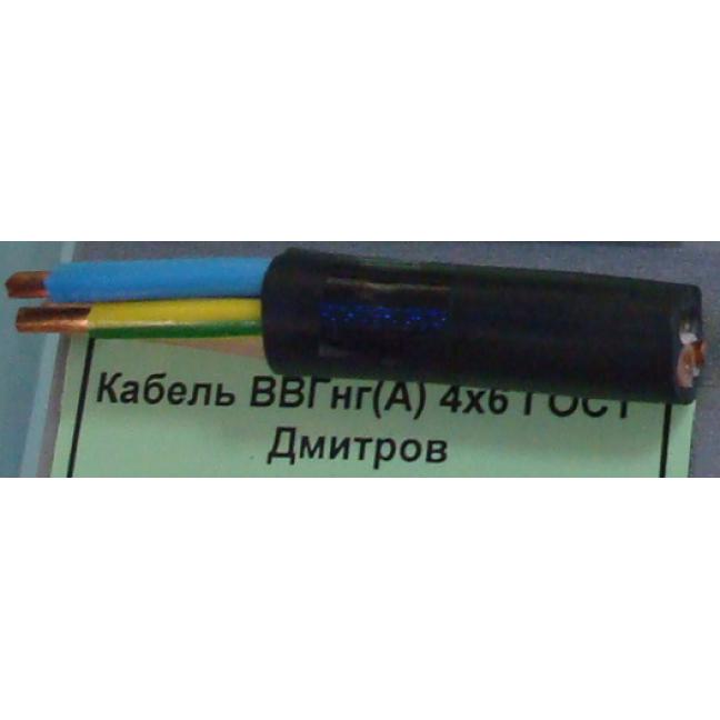 Кабель ВВГнг(А) 4х6 ГОСТ Дмитров
