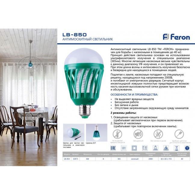 Лампа светодиод. антимоскитная Е27 LB-850 6W 400lm 4000K IP20 (от насекомых), лампочка