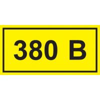 Табличка: 380В 90*38 ИЭК