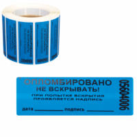Пломба наклейка (60*20мм) синяя