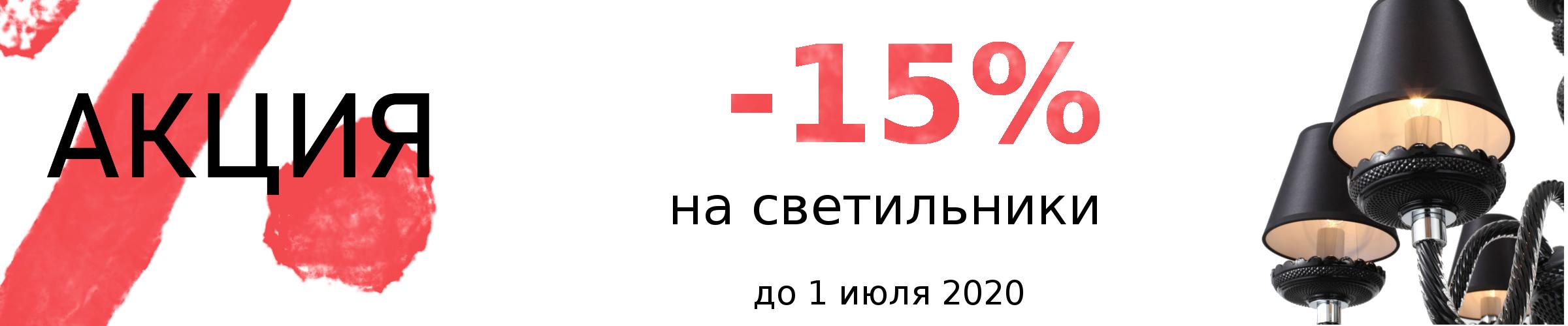 Акция до -15% на светильники
